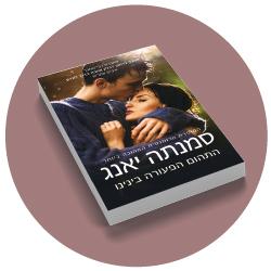 ספרות רומנטית